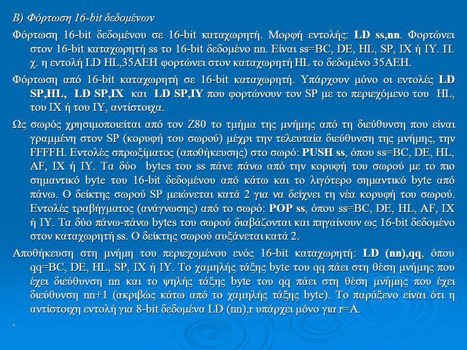 Β) Φόρτωση 16-bit δεδομένων