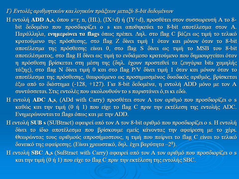 Γ) Εντολές αριθμητικών και λογικών πράξεων μεταξύ 8-bit δεδομένων
