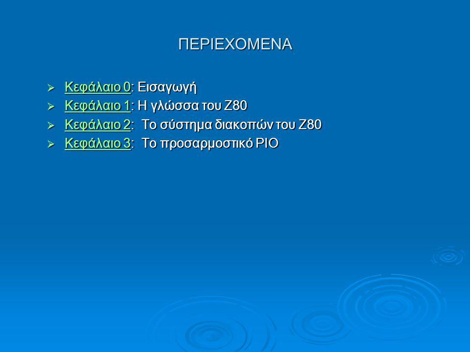 ΠΕΡΙΕΧΟΜΕΝΑ Κεφάλαιο 0: Εισαγωγή Κεφάλαιο 1: Η γλώσσα του Ζ80