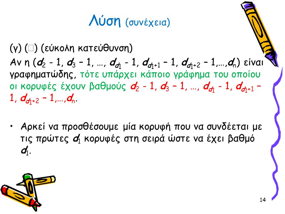 Λύση (συνέχεια) (γ) (Ü) (εύκολη κατεύθυνση)