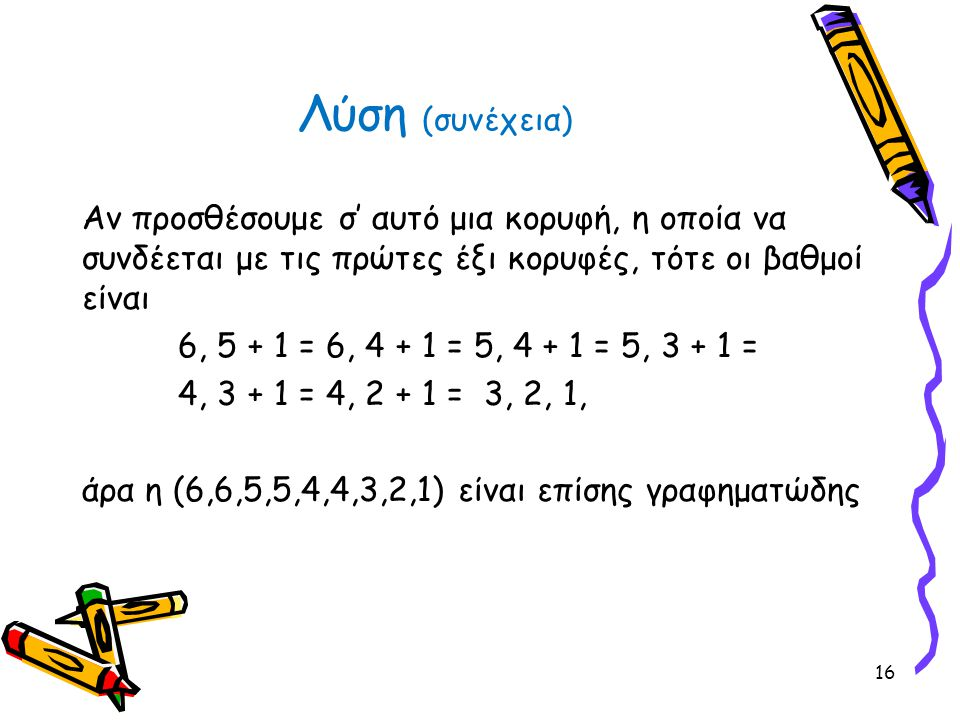 Λύση (συνέχεια) Αν προσθέσουμε σ' αυτό μια κορυφή, η οποία να συνδέεται με τις πρώτες έξι κορυφές, τότε οι βαθμοί είναι.