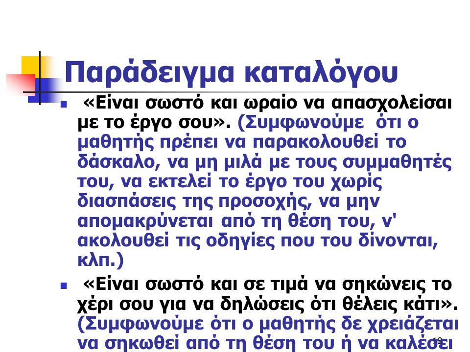 ΟΡΓΑΝΩΣΗ ΚΑΙ ΕΛΕΓΧΟΣ ΤΗΣ ΣΧΟΛΙΚΗΣ ΤΑΞΗΣ