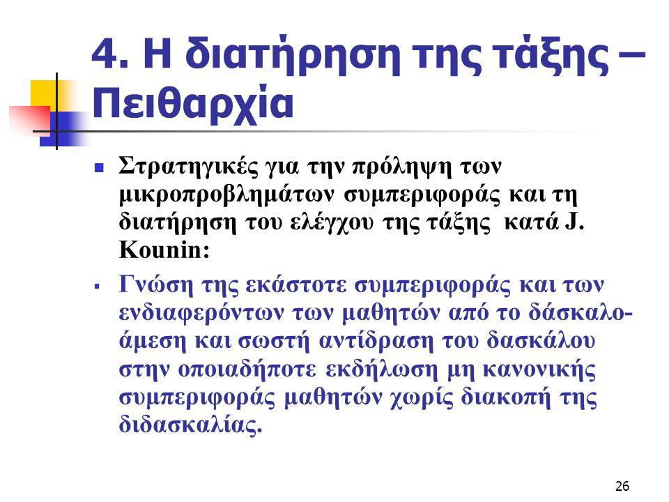 4. Η διατήρηση της τάξης – Πειθαρχία