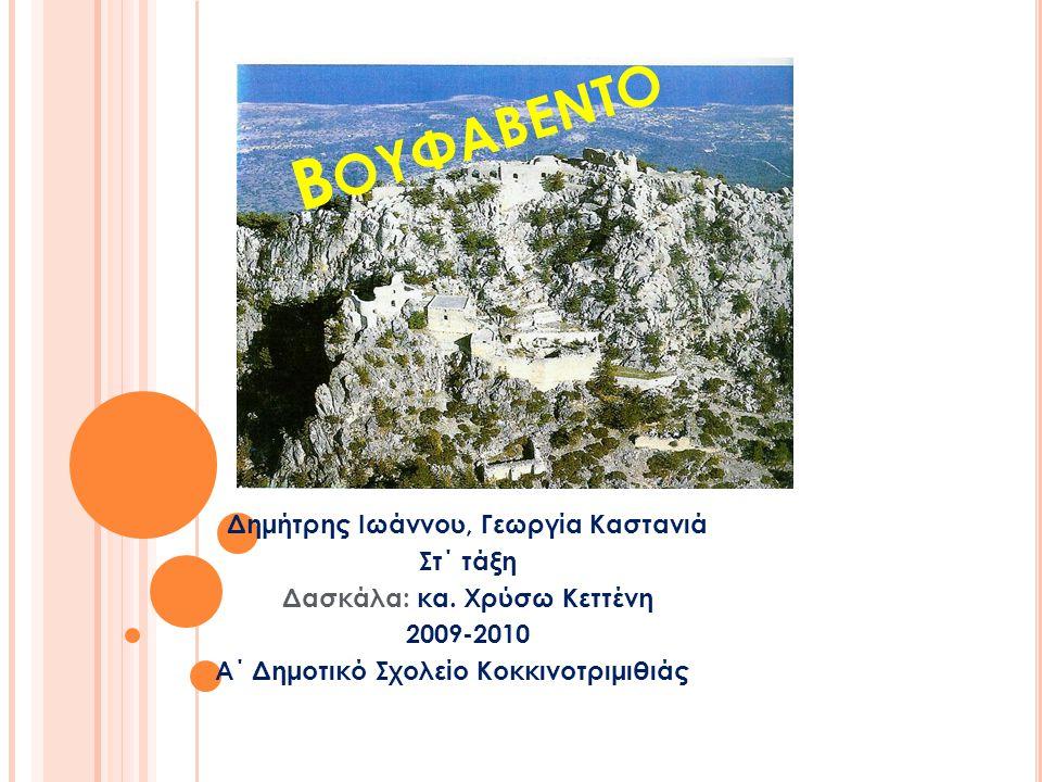 Βουφαβεντο Δημήτρης Ιωάννου, Γεωργία Καστανιά Στ΄ τάξη