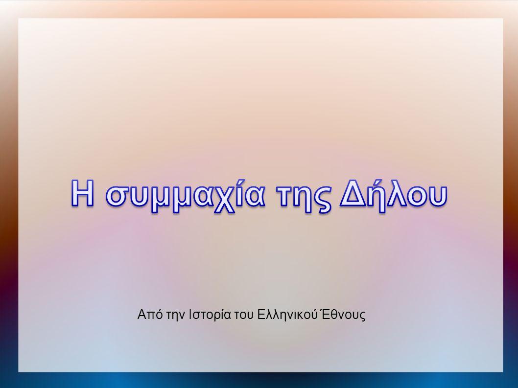 Από την Ιστορία του Ελληνικού Έθνους