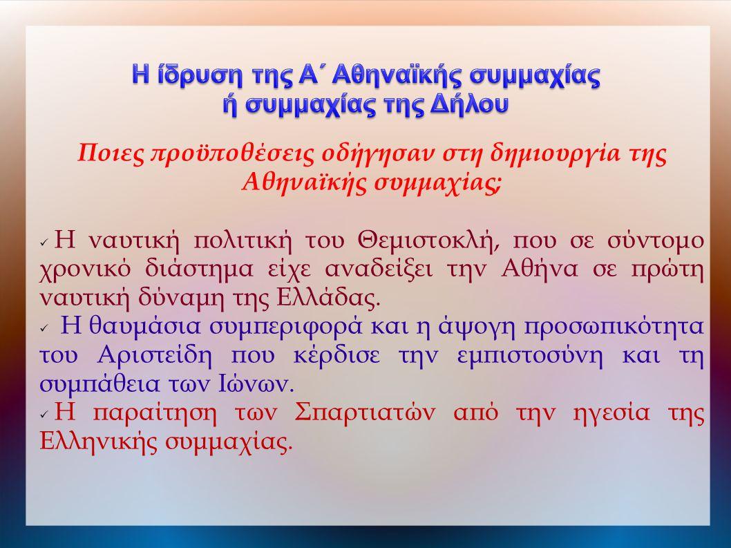 Η ίδρυση της Α΄ Αθηναϊκής συμμαχίας ή συμμαχίας της Δήλου