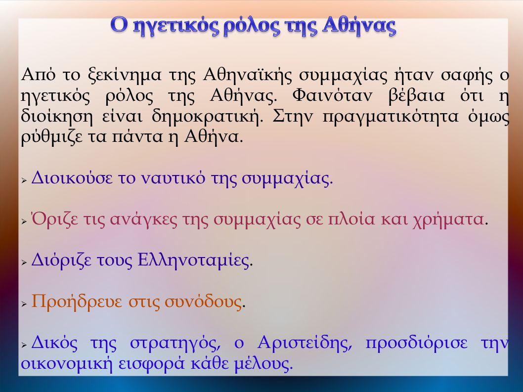 Ο ηγετικός ρόλος της Αθήνας