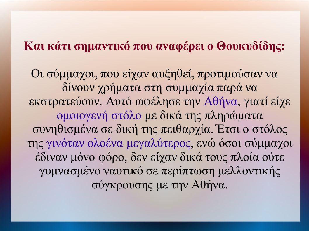 Και κάτι σημαντικό που αναφέρει ο Θουκυδίδης: