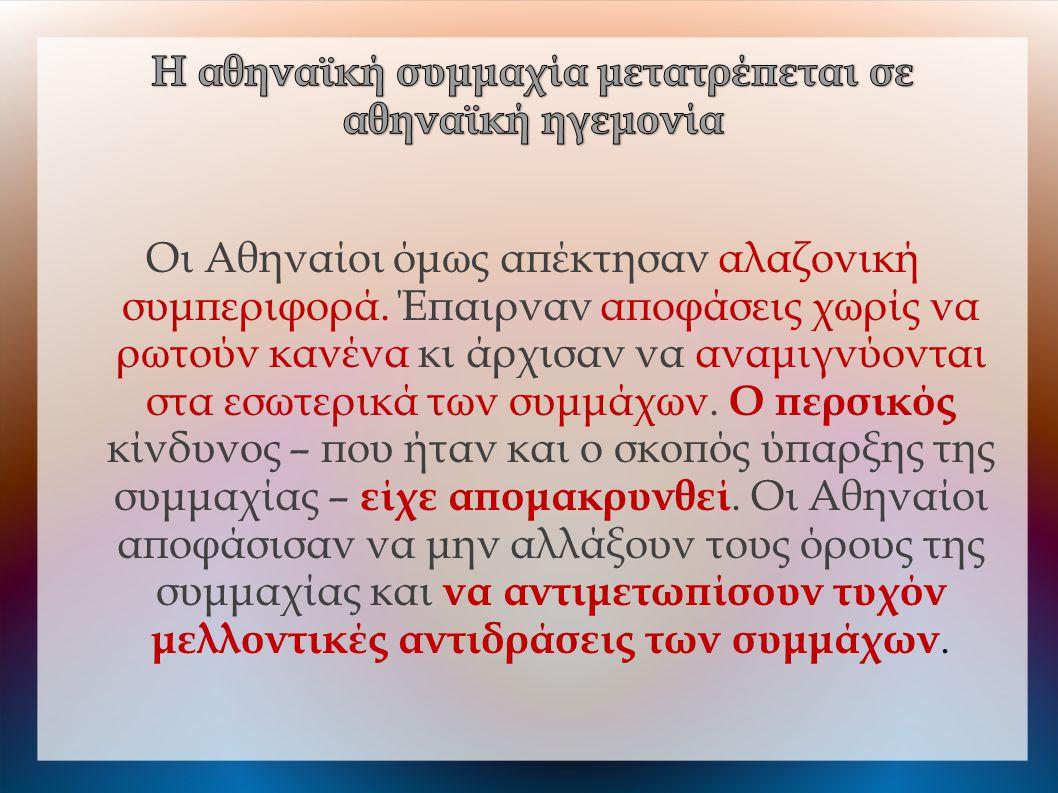 Η αθηναϊκή συμμαχία μετατρέπεται σε αθηναϊκή ηγεμονία