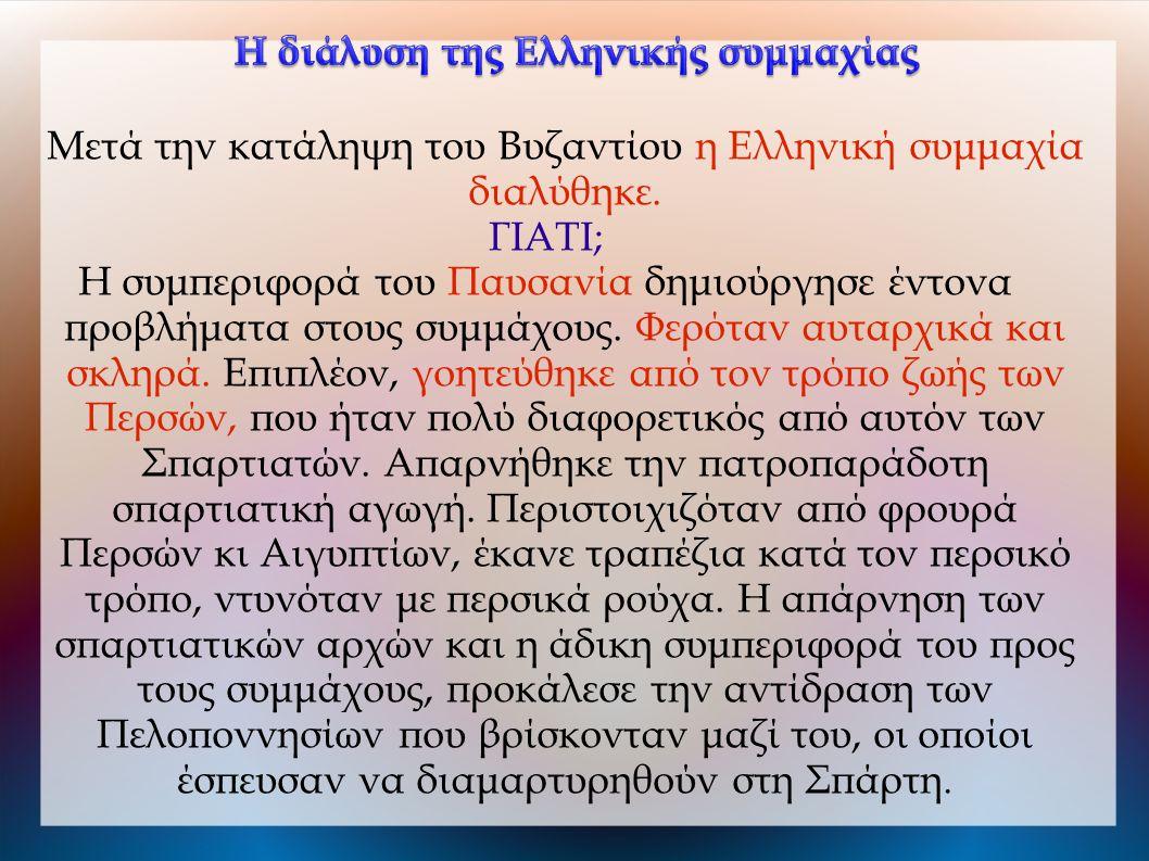 Η διάλυση της Ελληνικής συμμαχίας
