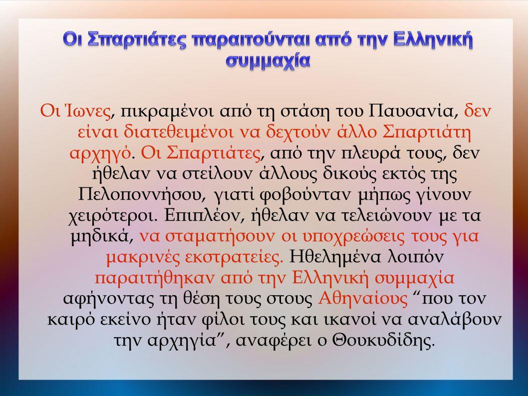 Οι Σπαρτιάτες παραιτούνται από την Ελληνική συμμαχία