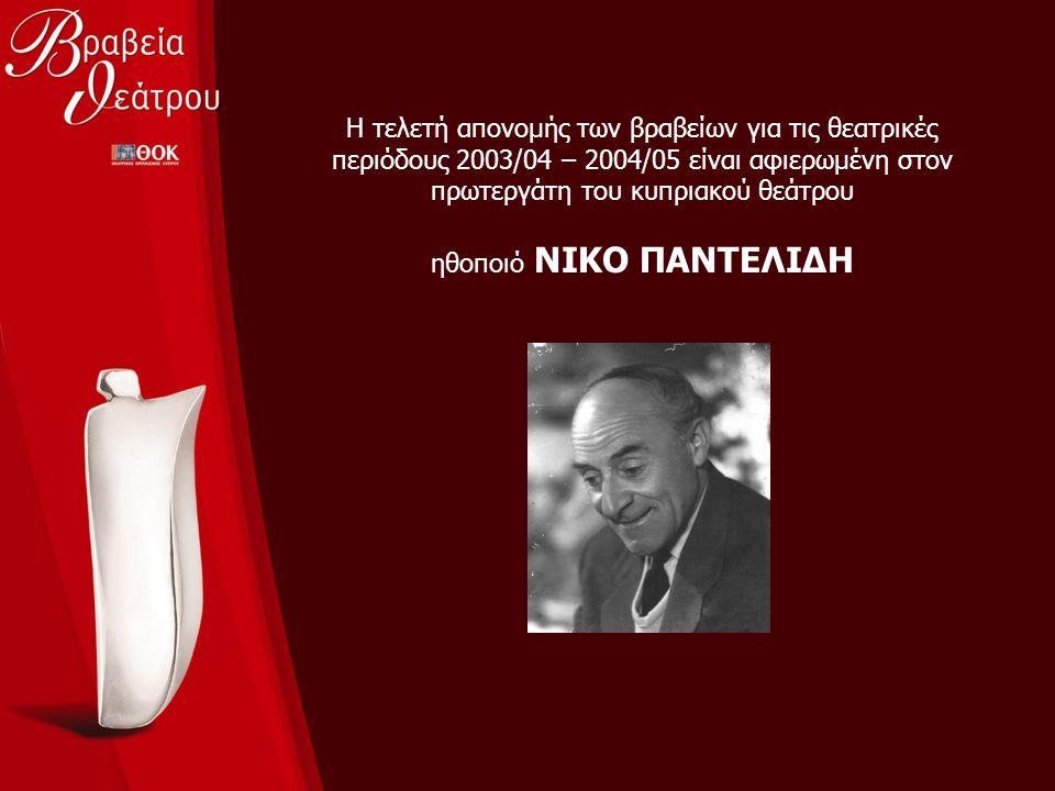 ηθοποιό ΝΙΚΟ ΠΑΝΤΕΛΙΔΗ