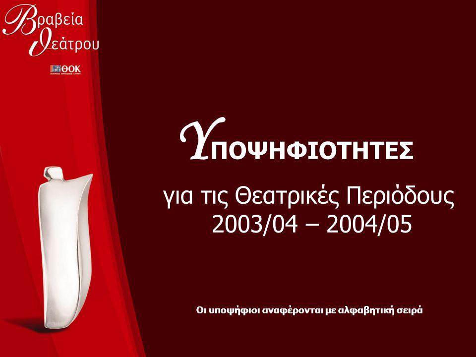 ΥΠΟΨΗΦΙΟΤΗΤΕΣ για τις Θεατρικές Περιόδους 2003/04 – 2004/05