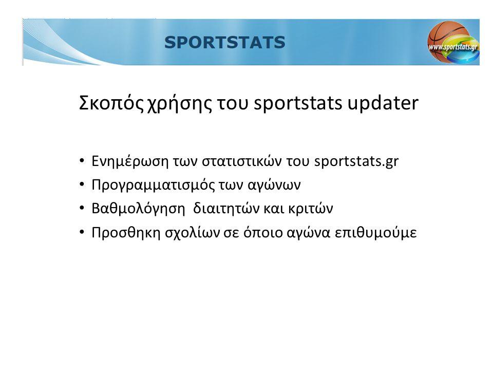 Σκοπός χρήσης του sportstats updater