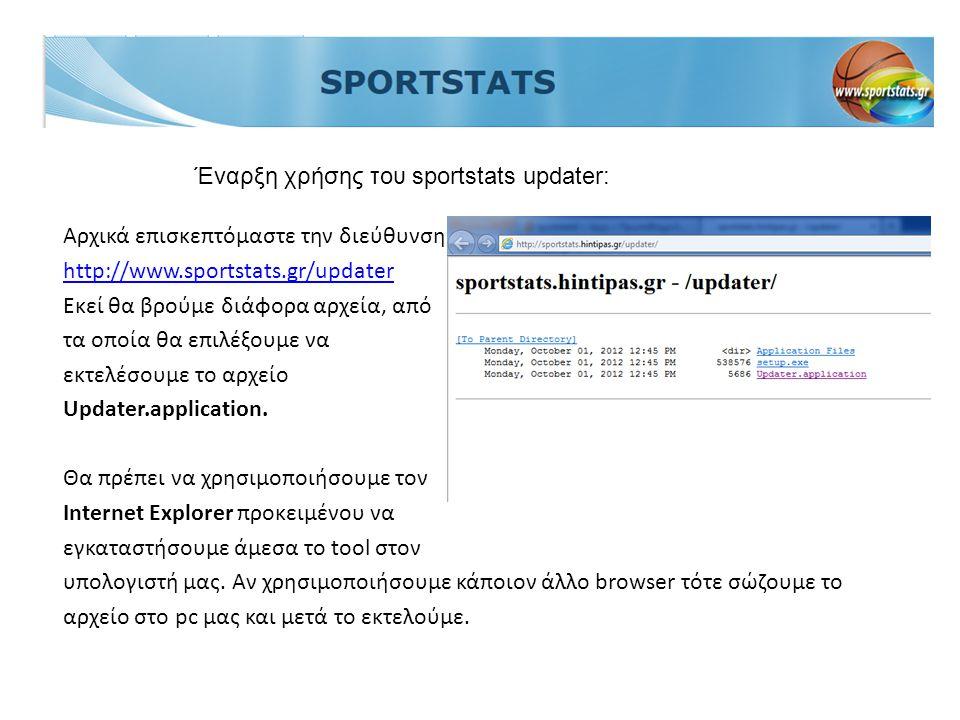 Έναρξη χρήσης του sportstats updater: