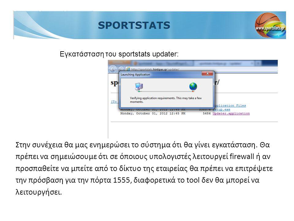 Εγκατάσταση του sportstats updater: