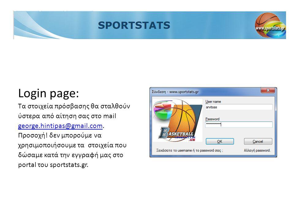 Login page: Τα στοιχεία πρόσβασης θα σταλθούν