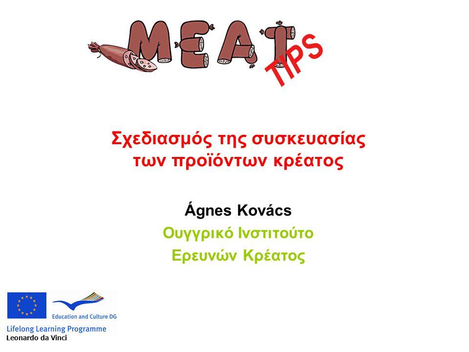 Σχεδιασμός της συσκευασίας των προϊόντων κρέατος