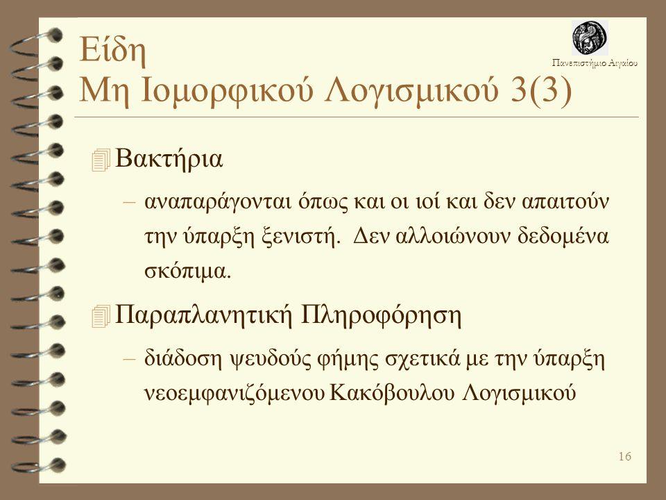 Είδη Μη Ιομορφικού Λογισμικού 3(3)