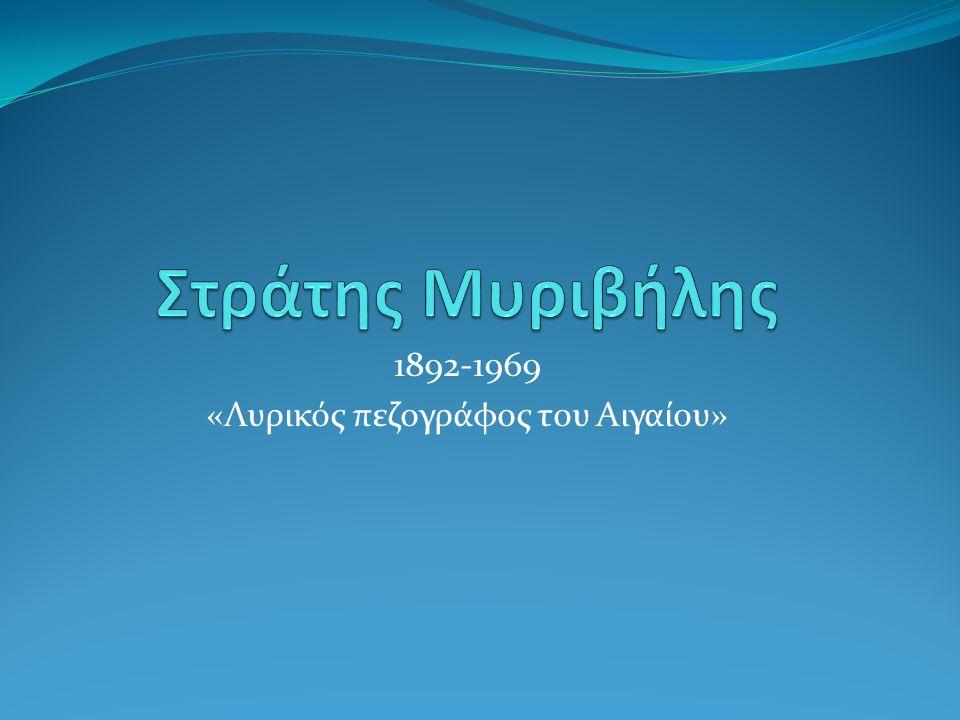 1892-1969 «Λυρικός πεζογράφος του Αιγαίου»