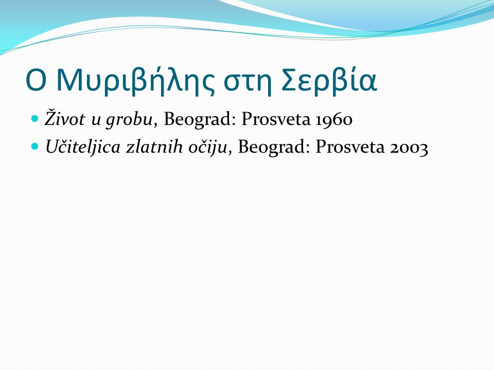 Ο Μυριβήλης στη Σερβία Život u grobu, Beograd: Prosveta 1960