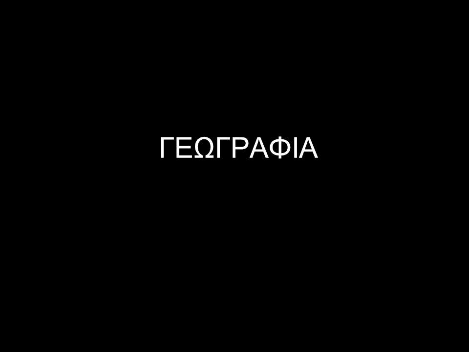 ΓΕΩΓΡΑΦΙΑ