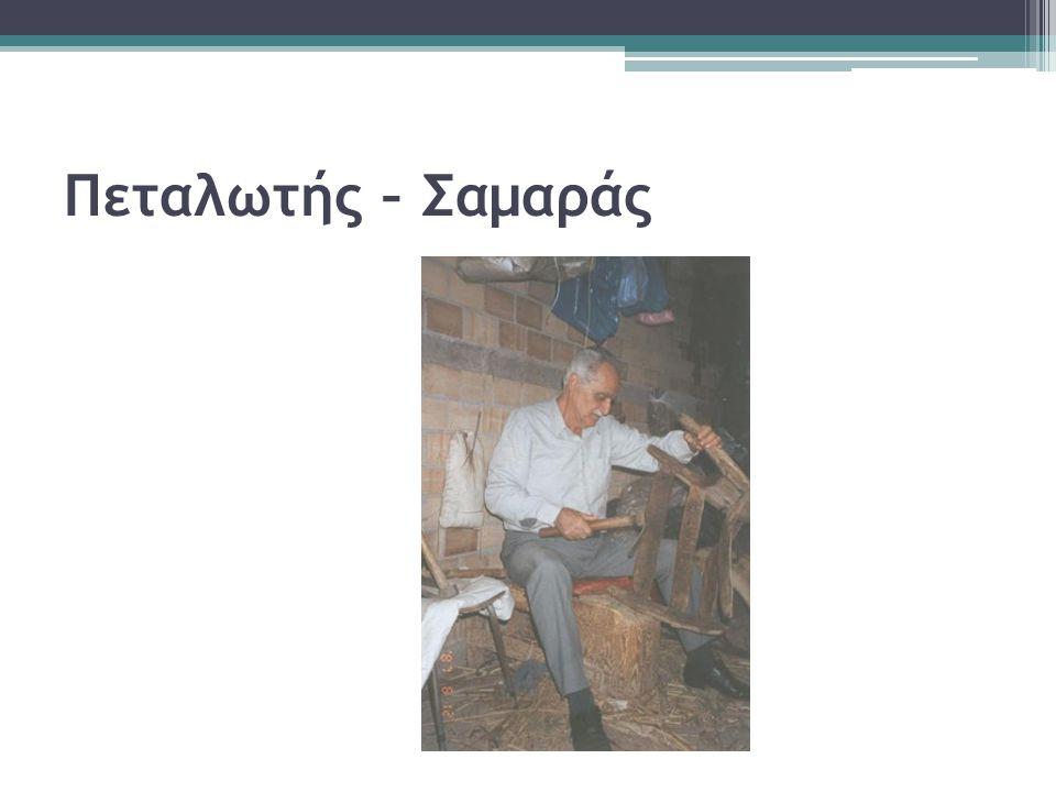 Πεταλωτής – Σαμαράς