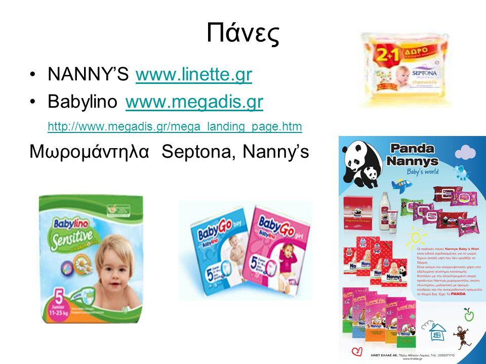 Πάνες NANNY'S www.linette.gr