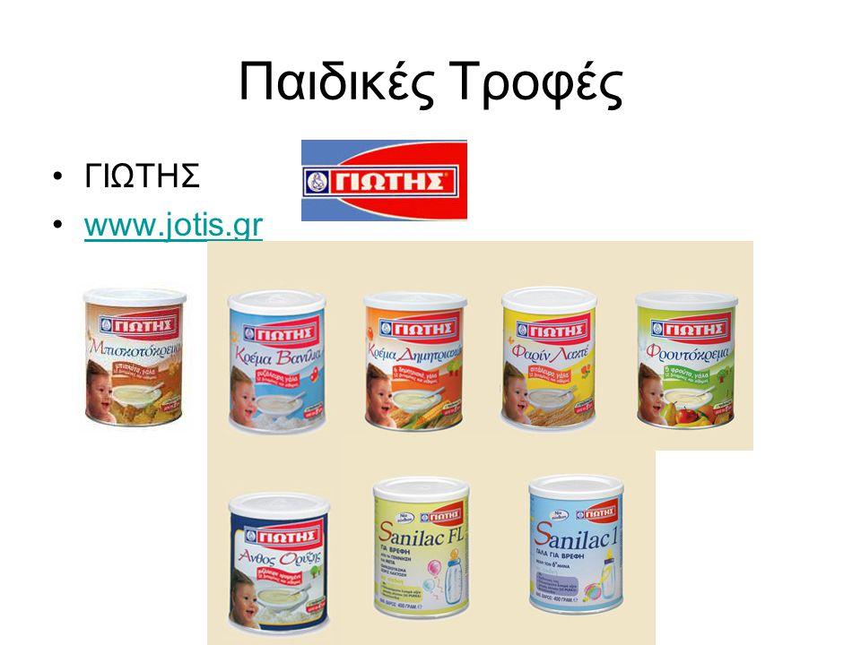 Παιδικές Τροφές ΓΙΩΤΗΣ www.jotis.gr