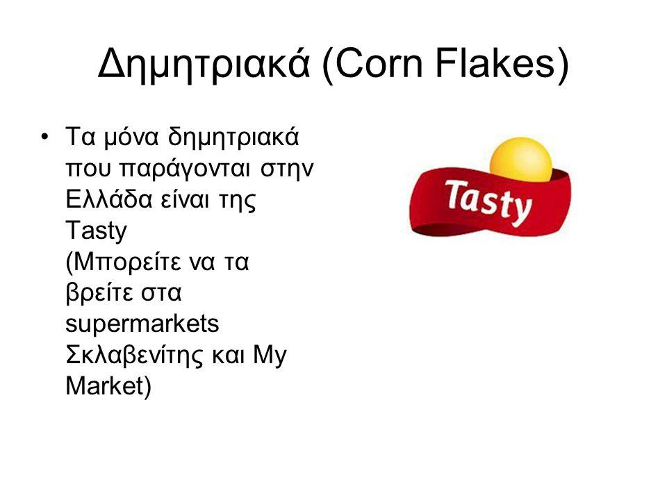 Δημητριακά (Corn Flakes)