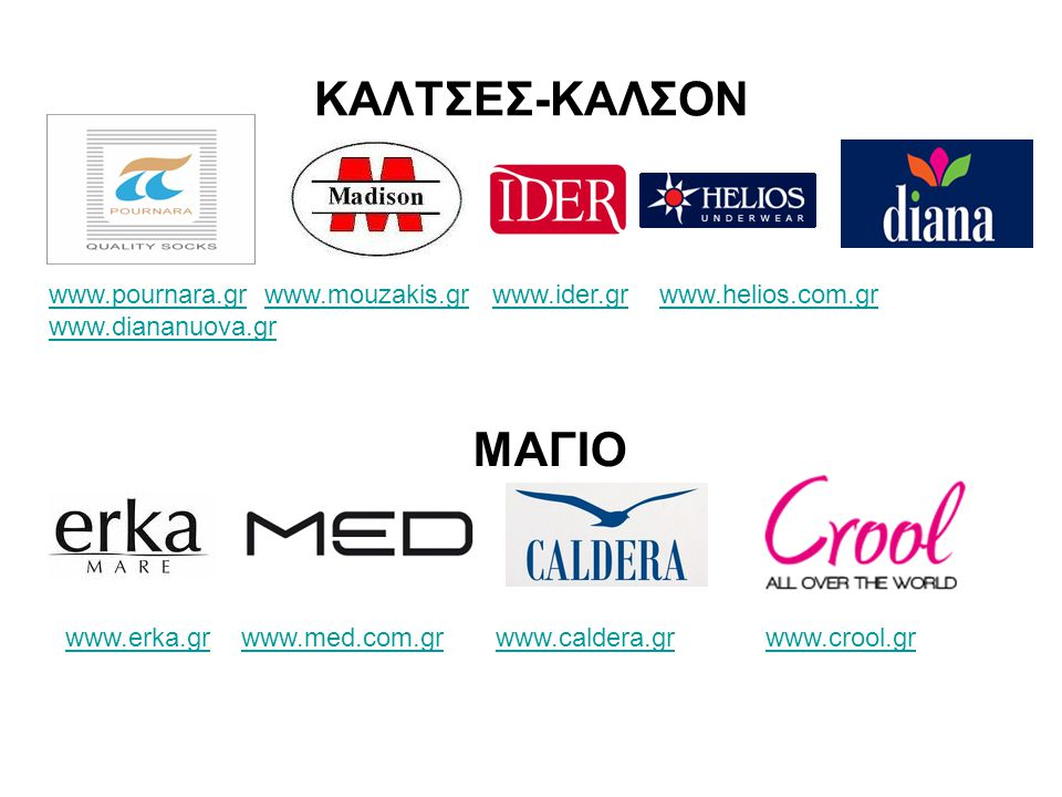 ΚΑΛΤΣΕΣ-ΚΑΛΣΟΝ www.pournara.gr www.mouzakis.gr www.ider.gr www.helios.com.gr www.diananuova.gr.
