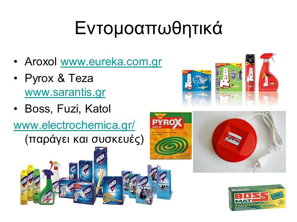 Εντομοαπωθητικά Aroxol www.eureka.com.gr Pyrox & Teza www.sarantis.gr