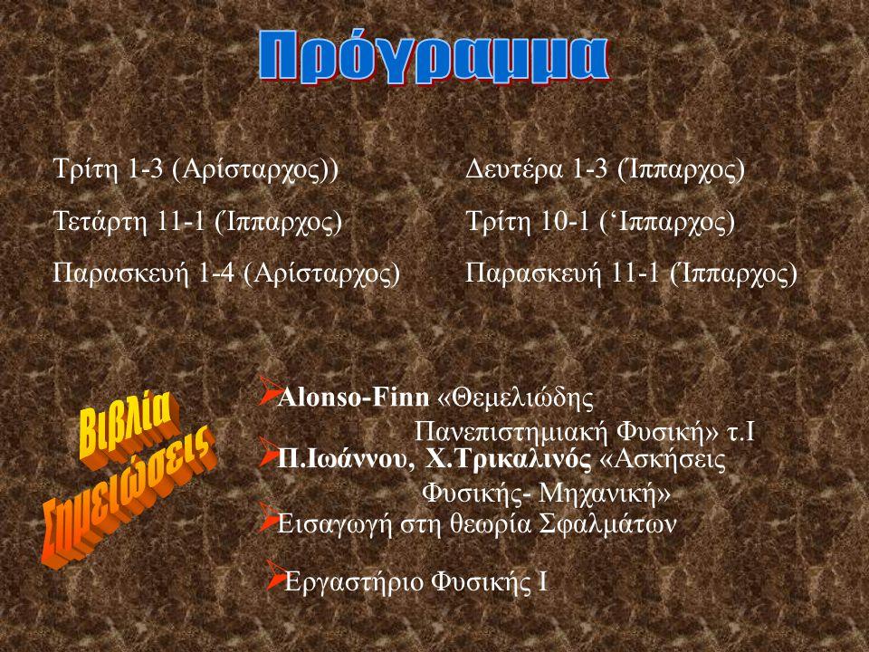 Πρόγραμμα Βιβλία Σημειώσεις Τρίτη 1-3 (Αρίσταρχος))