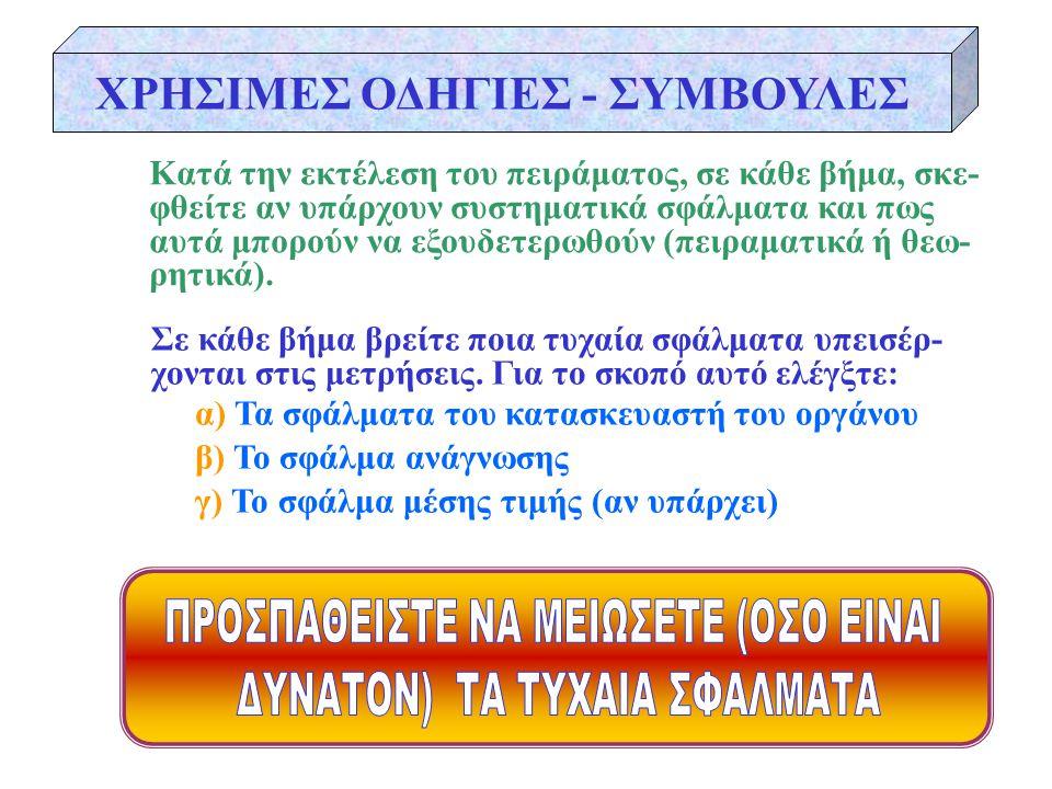 ΧΡΗΣΙΜΕΣ ΟΔΗΓΙΕΣ - ΣΥΜΒΟΥΛΕΣ