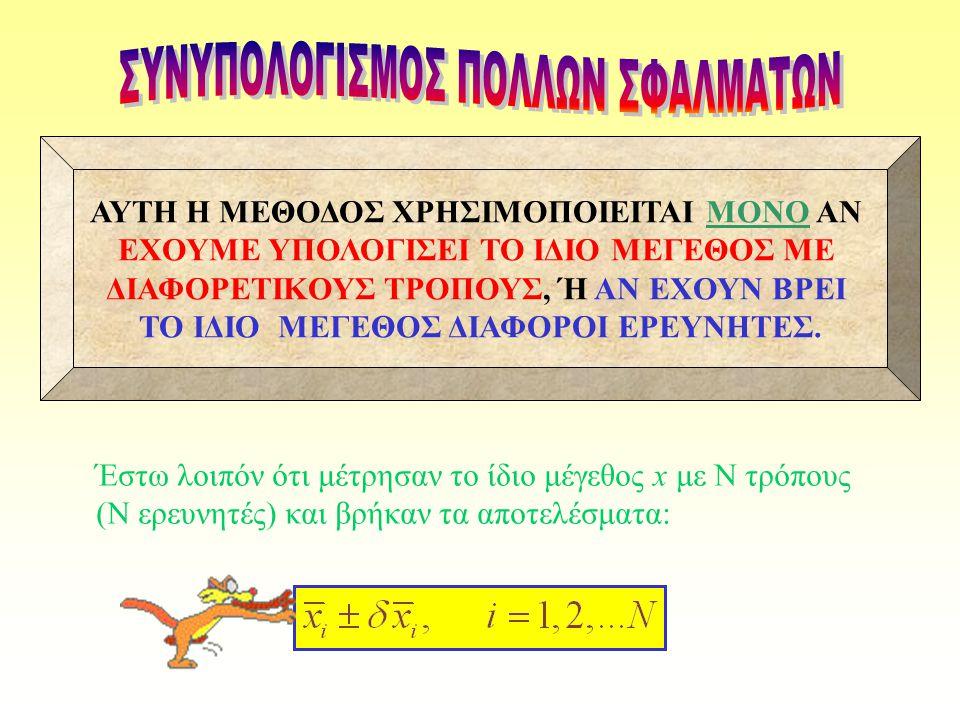 ΣΥΝΥΠΟΛΟΓΙΣΜΟΣ ΠΟΛΛΩΝ ΣΦΑΛΜΑΤΩΝ