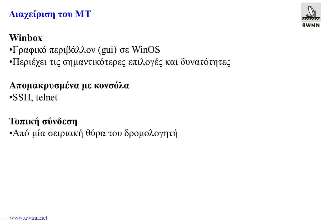 Διαχείριση του ΜΤ Winbox. Γραφικό περιβάλλον (gui) σε WinOS. Περιέχει τις σημαντικότερες επιλογές και δυνατότητες.