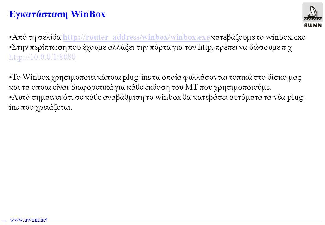 Εγκατάσταση WinBox Από τη σελίδα http://router_address/winbox/winbox.exe κατεβάζουμε το winbox.exe.
