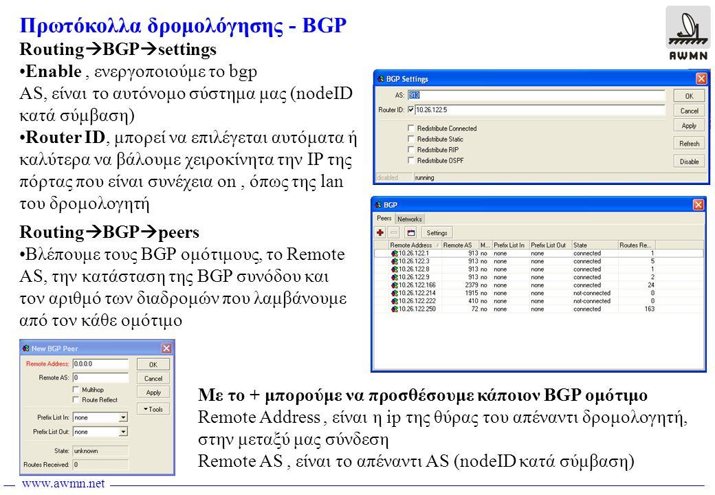 Πρωτόκολλα δρομολόγησης - BGP