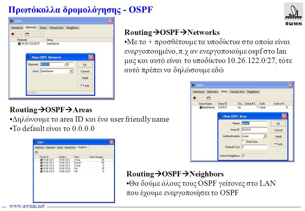 Πρωτόκολλα δρομολόγησης - OSPF