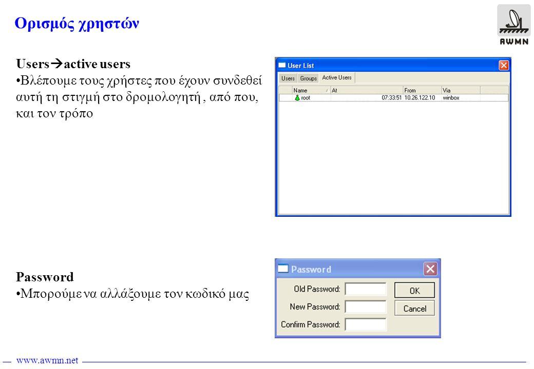 Ορισμός χρηστών Usersactive users