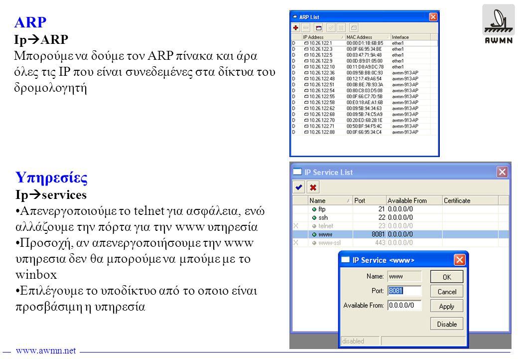 ARP IpARP. Μπορούμε να δούμε τον ARP πίνακα και άρα όλες τις IP που είναι συνεδεμένες στα δίκτυα του δρομολογητή.