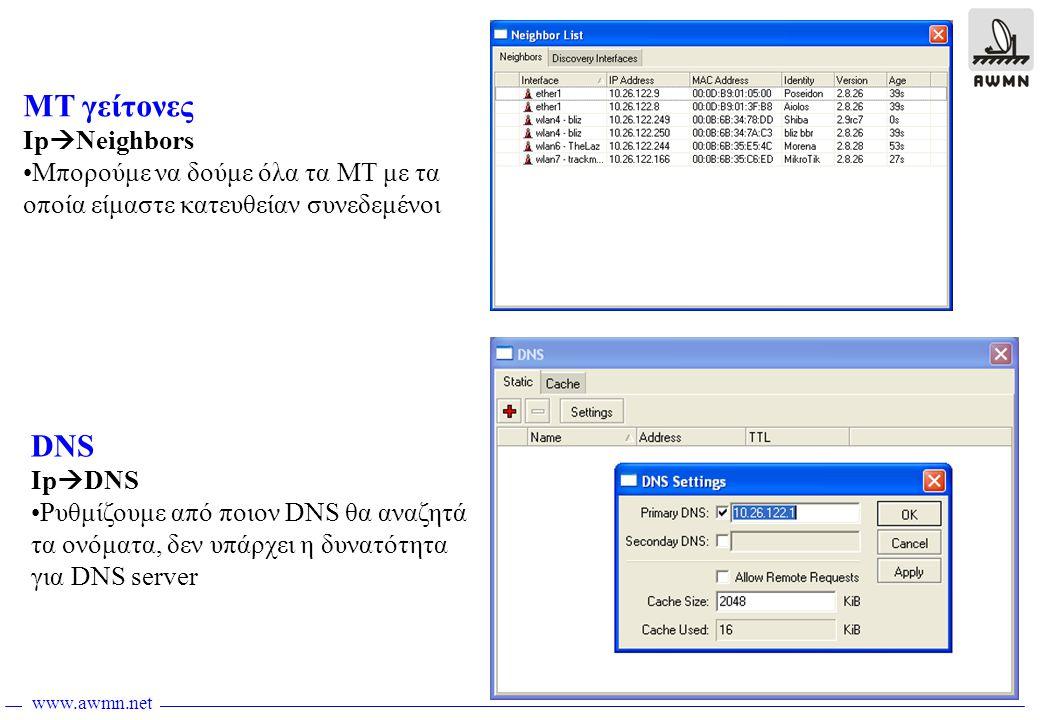 ΜΤ γείτονες DNS IpNeighbors