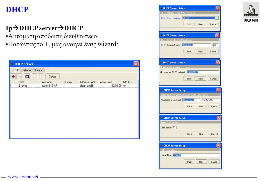 DHCP IpDHCP serverDHCP Αυτόματη απόδωση διευθύνσεων