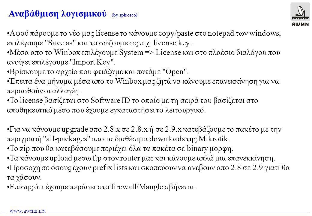 Αναβάθμιση λογισμικού (by spirosco)