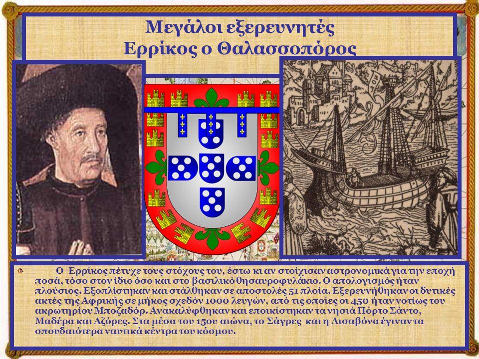 Μεγάλοι εξερευνητές Ερρίκος ο Θαλασσοπόρος