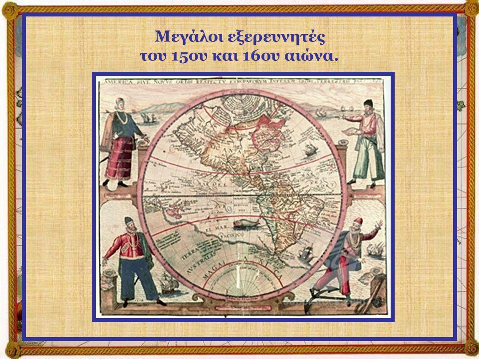 Μεγάλοι εξερευνητές του 15ου και 16ου αιώνα.