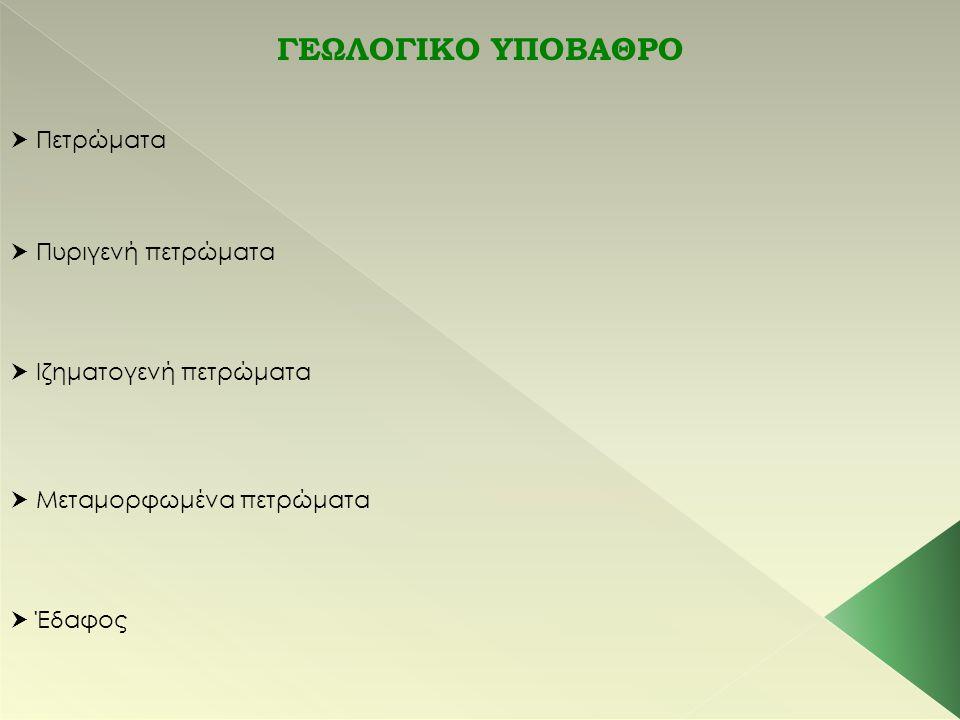 ΓΕΩΛΟΓΙΚΟ ΥΠΟΒΑΘΡΟ  Πετρώματα  Πυριγενή πετρώματα