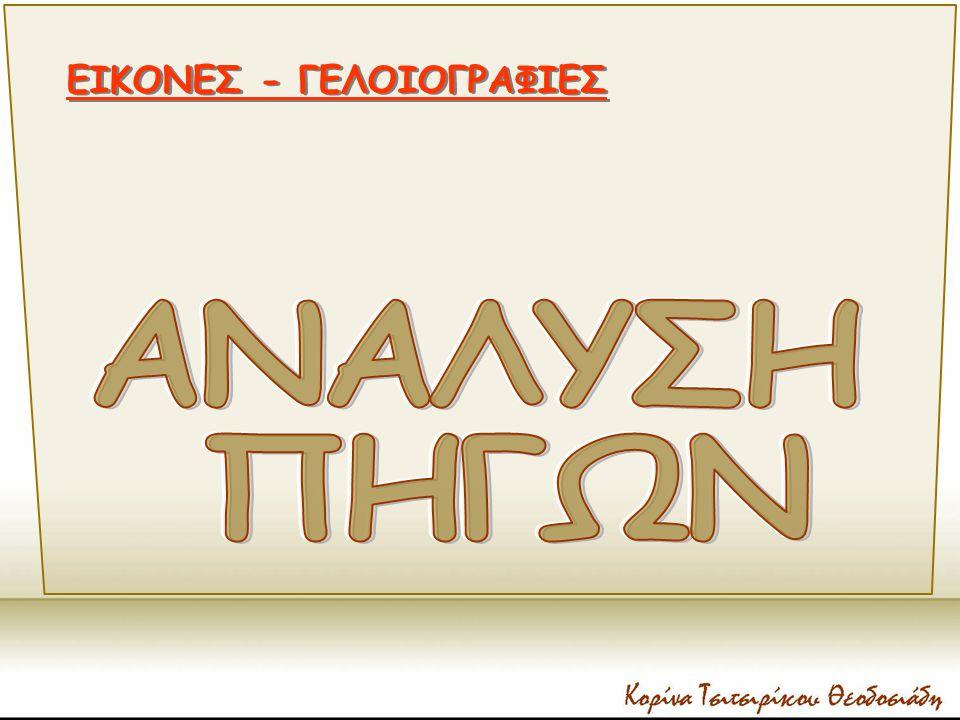 ΕΙΚΟΝΕΣ - ΓΕΛΟΙΟΓΡΑΦΙΕΣ