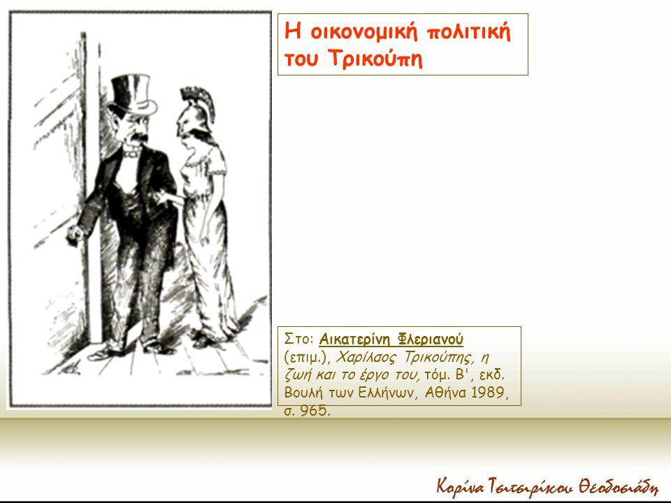 Η οικονομική πολιτική του Τρικούπη