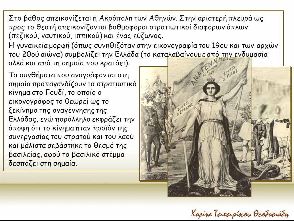 Στο βάθος απεικονίζεται η Ακρόπολη των Αθηνών